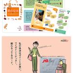 JTBカード ポスター,リーフレット