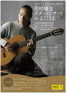 アムネスティインターナショナル日本 チラシ