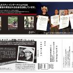 アムネスティインターナショナル日本 U2ライブ用DM