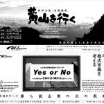 BS JAPAN 番宣ポスター