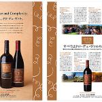 jaluxワイン 雑誌広告