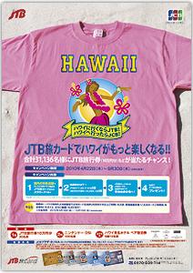 JTBカード ハワイキャンペーンポスター