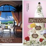JTBプレミアージュ&ウェディングギフト ポスター