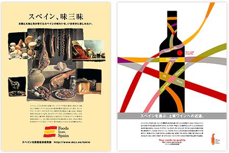 スペイン大使館 雑誌広告