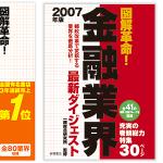 髙橋書店 カバーデザイン