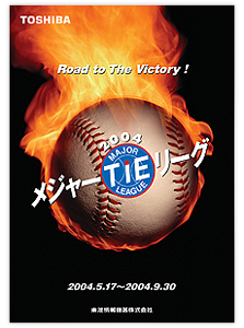 TOSHIBA 社内ポスター