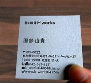 H.works様・活版名刺の写真