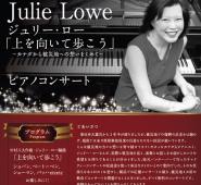 Julie loweフライヤーSサイズ